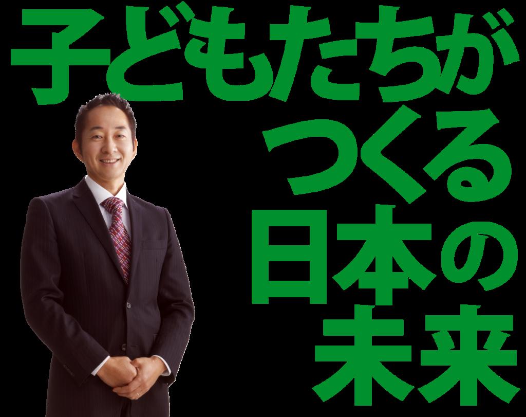 春日市議会議員かわさき英彦は、みんなが幸せになれる社会を子どもたちがつくれるように応援し力を注いで参ります。
