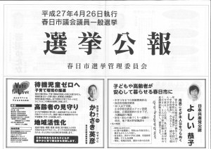 選挙公報_春日市議会議員選挙1+