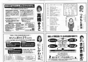選挙公報_春日市議会議員選挙5+