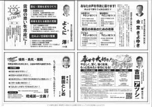 選挙公報_春日市議会議員選挙2+