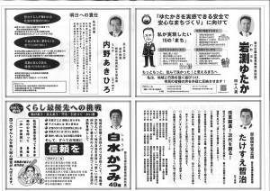 選挙公報_春日市議会議員選挙3+