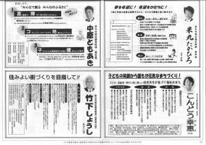 選挙公報_春日市議会議員選挙4+
