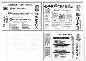 選挙公報_春日市議会議員選挙7+