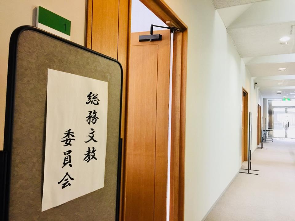 川崎英彦の活動報告、本日は春日市議会閉会中の総務文教委員会が開催されました。