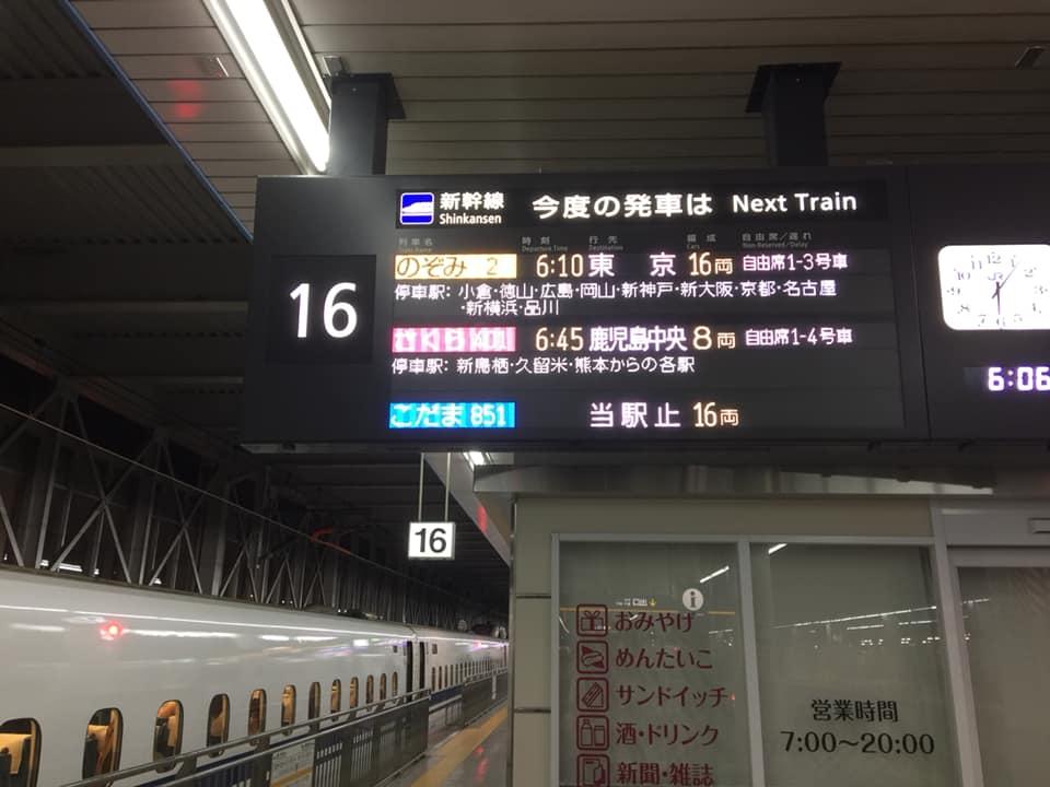 今日は大阪出張