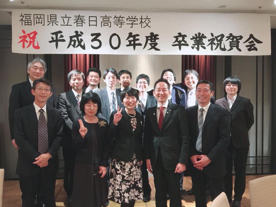春日高校卒業祝賀会にご招待頂きました。