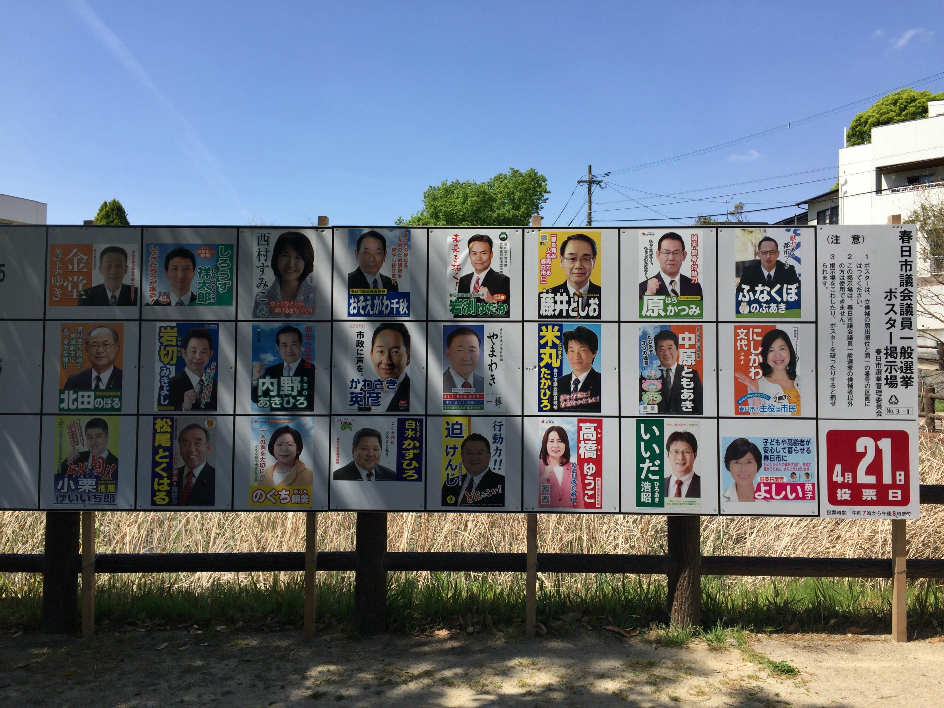 2019年春日市議会議員選挙ポスター掲示板