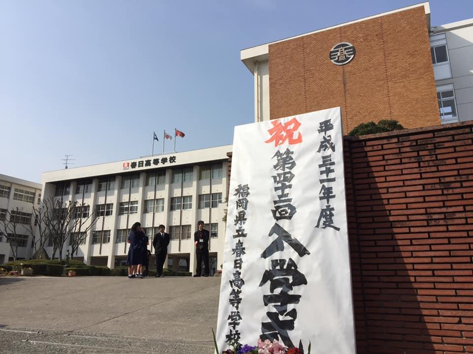 春日高校入学式