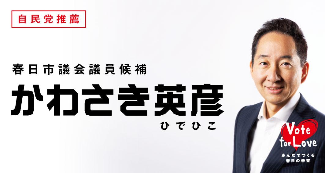 春日市議会議員 かわさき英彦【2019年4月21日選挙】