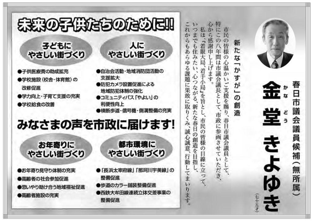 金堂きよゆき候補の選挙公報