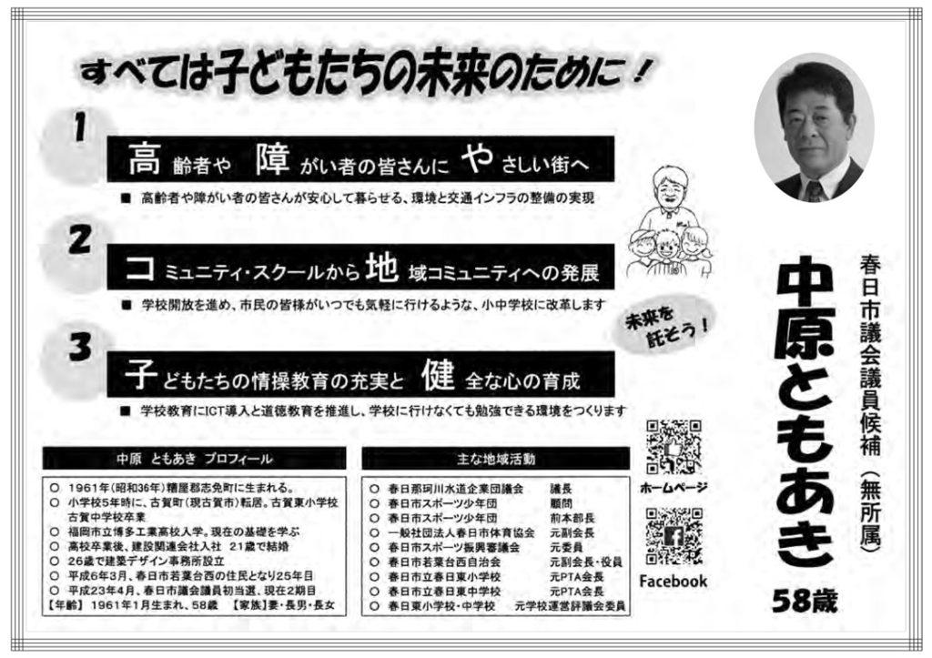 中原ともあき候補の選挙公報