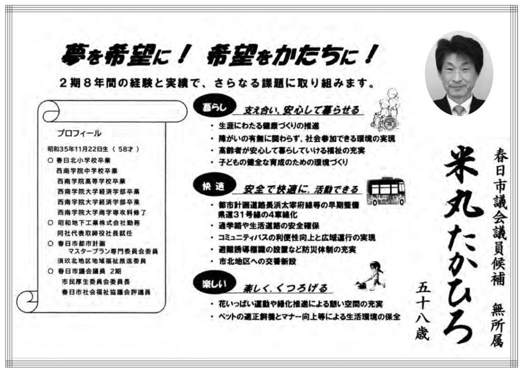 米丸たかひろ候補の選挙公報