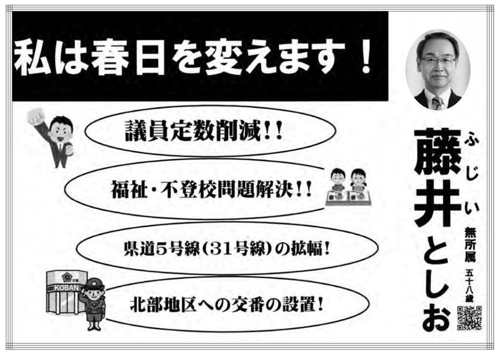 藤井としお候補の選挙公報