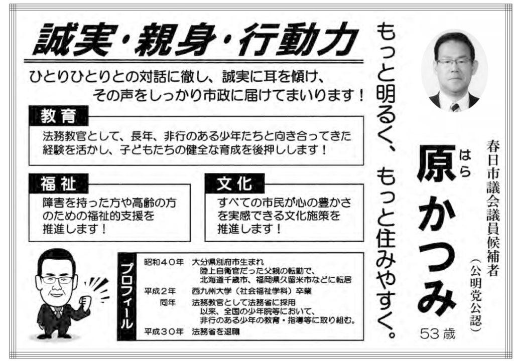 原かつみ候補の選挙公報