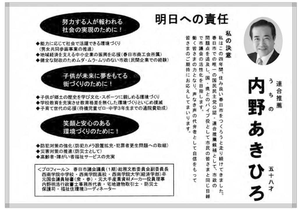 内野あきひろ候補の選挙公報
