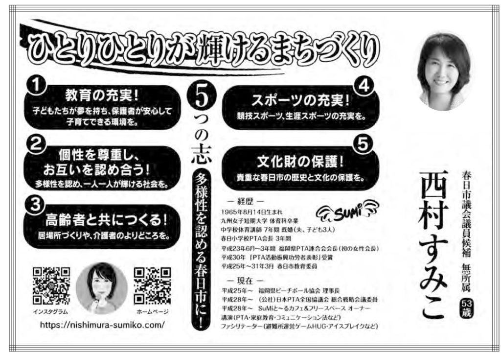西村すみこ候補の選挙公報
