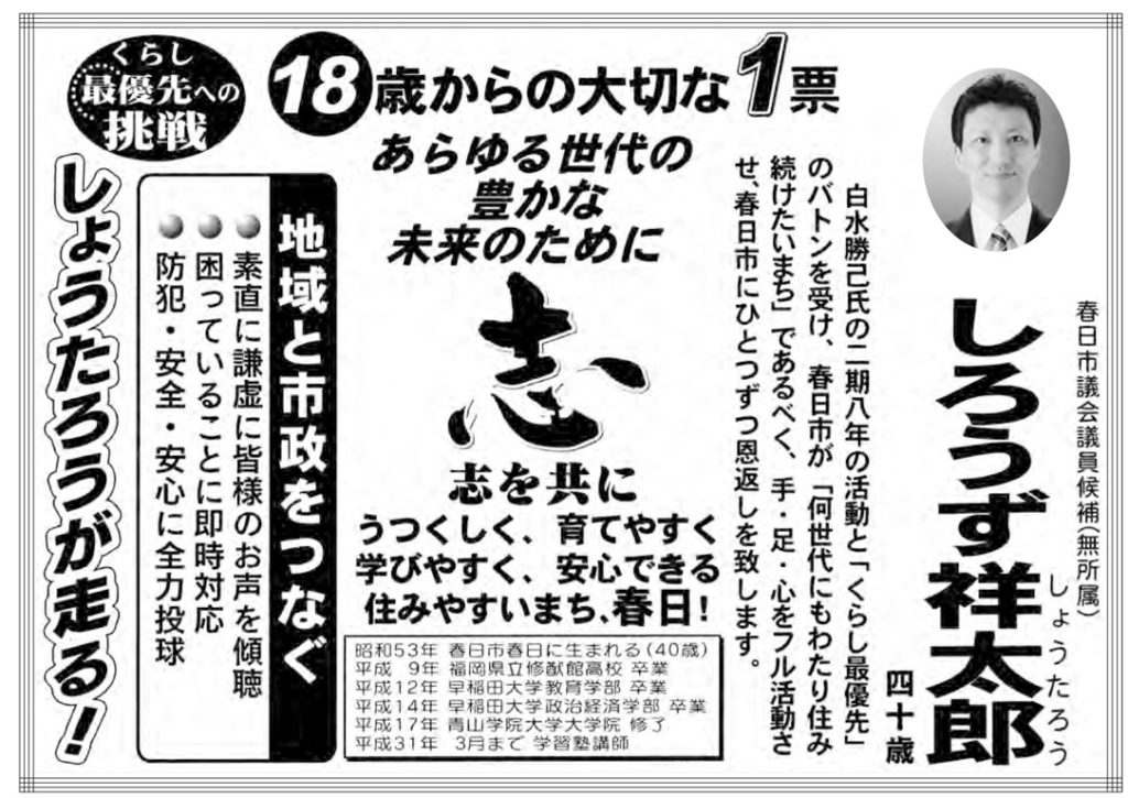 しろうず祥太郎候補の選挙公報