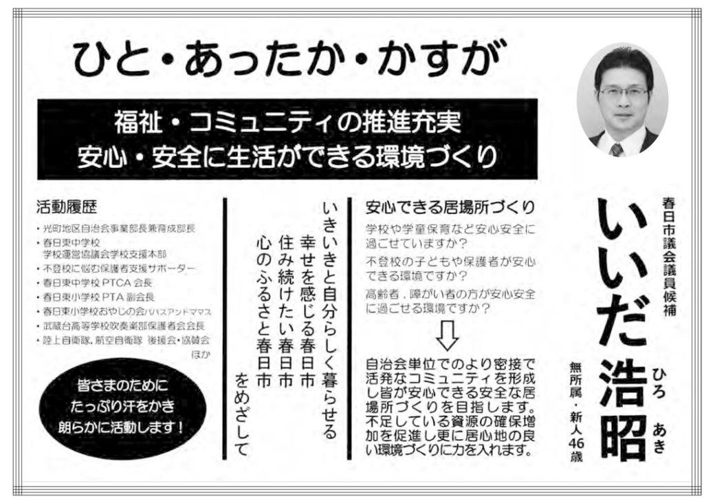 いいだ浩昭候補の選挙公報