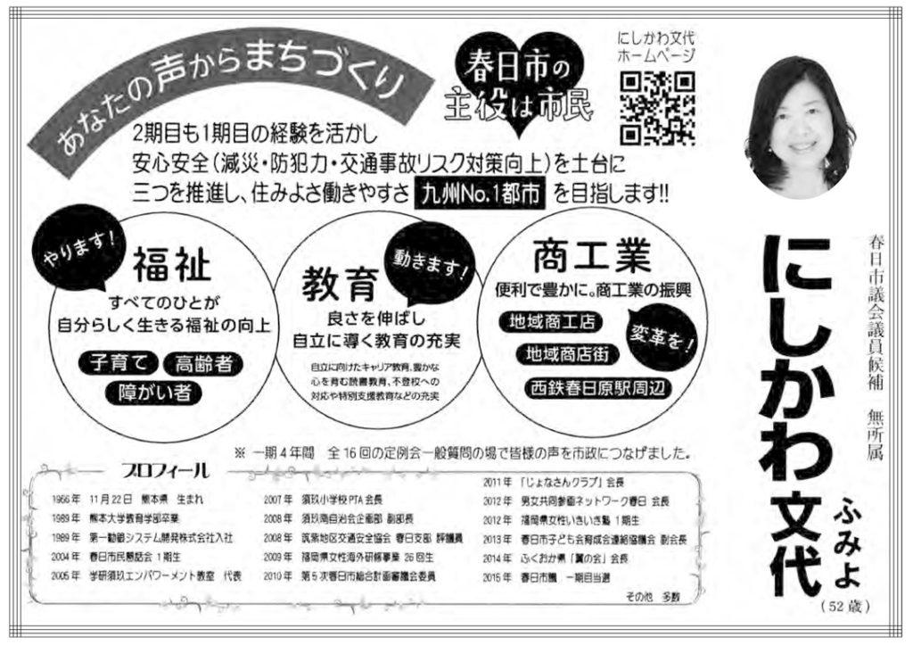 にしかわ文代候補の選挙公報