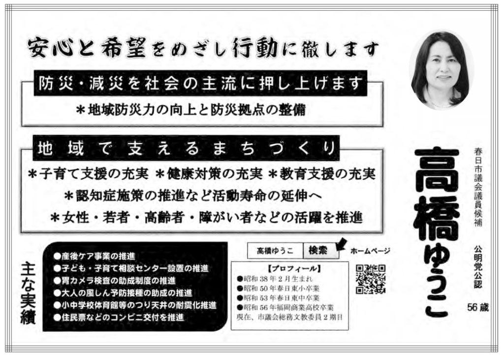高橋ゆうこ候補の選挙公報