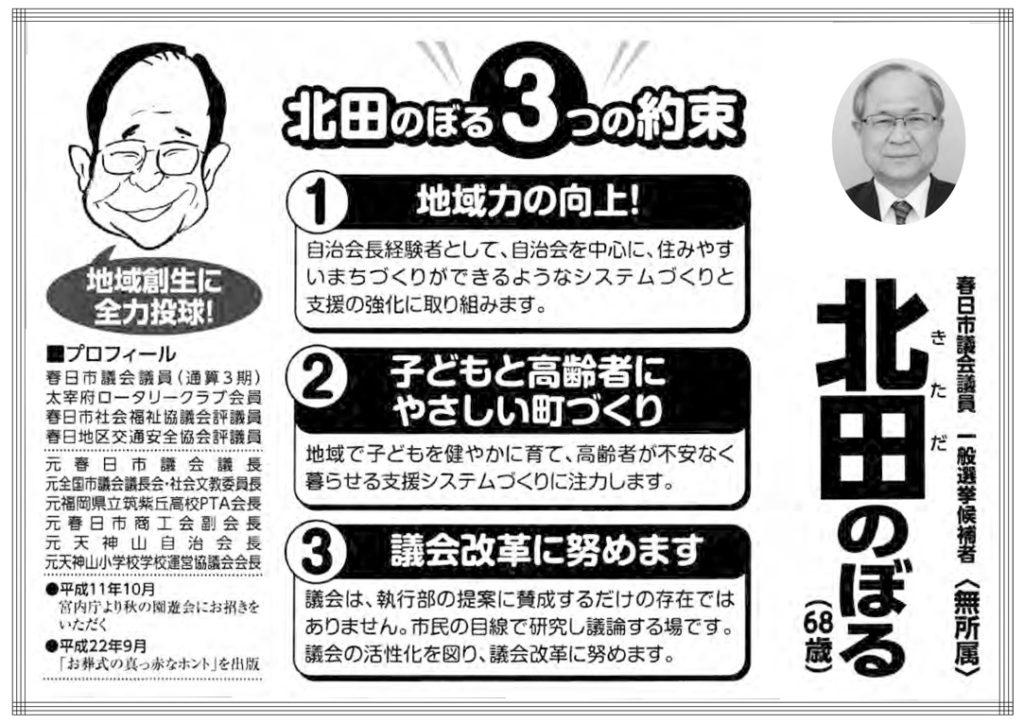 北田のぼる候補の選挙公報