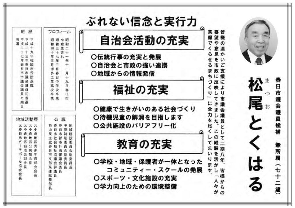 松尾とくはる候補の選挙公報
