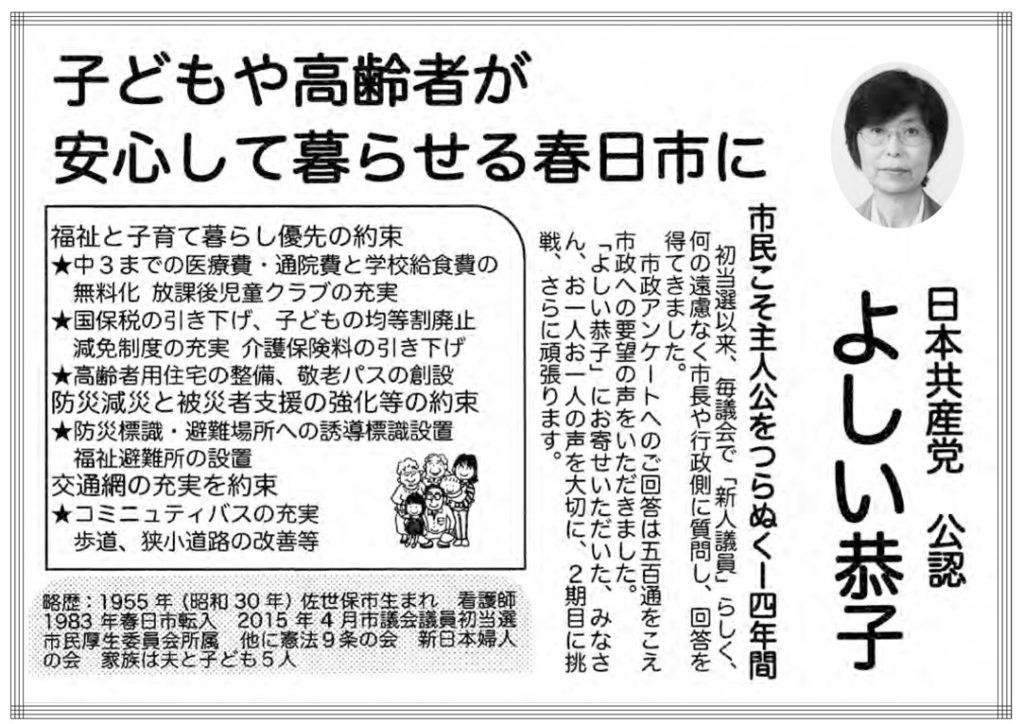 よしい恭子候補の選挙公報