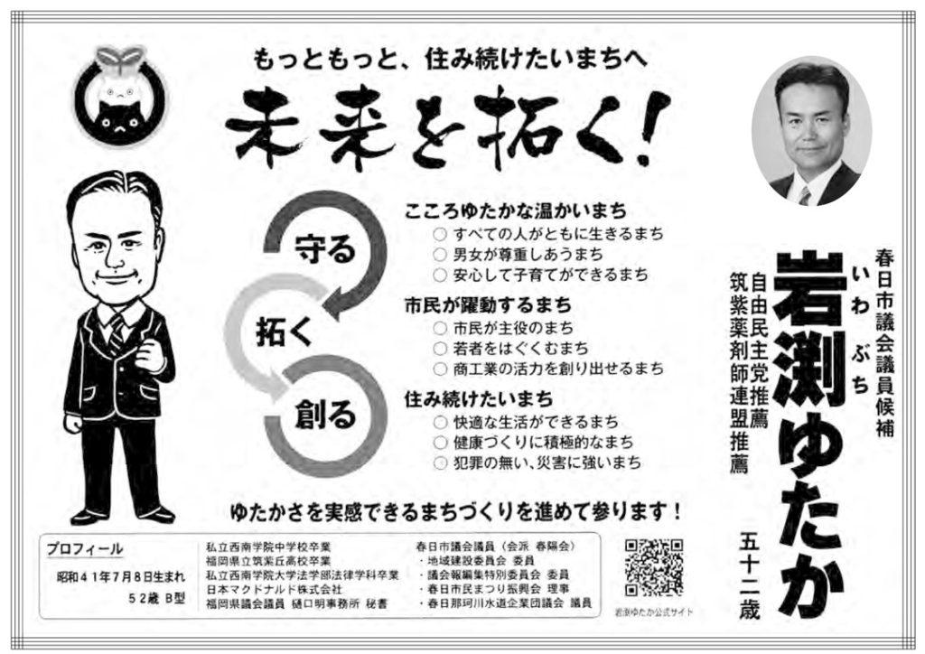 岩渕ゆたか候補の選挙公報