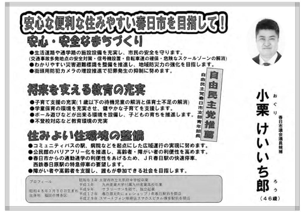 小栗けいいち郎候補の選挙公報